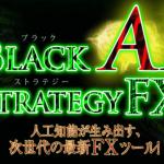 Black AI・ストラテジーFX(ブラストFX)を購入・実践してみた感想